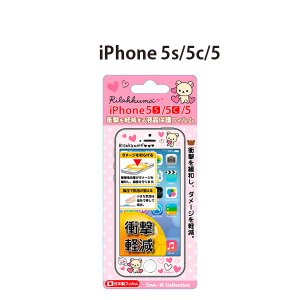 iPhone5s/5c/5専用 衝撃軽減液晶保護フィルム コリラックマ(ハート) YY00226|pg-a