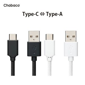ChabacoTYPE-C TYPE-A USBタフケーブル 1m|pg-a