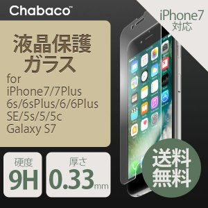ChabacoiPhone7/7Plus/6s/6/6sPlus/6Plus/SE/5s/5/5c/Galaxy S7 液晶保護ガラス スーパークリア|pg-a
