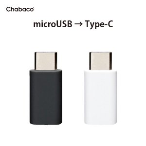 ChabacoTYPE-C micro USB変換アダプタ|pg-a