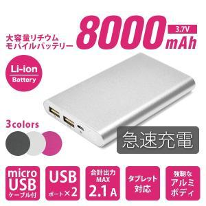 モバイルバッテリー 大容量USB リチウムイオンポリマー電池搭載 8000mAh 日本トラストテクノロジー|pg-a