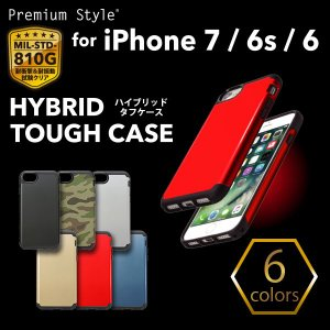 iPhone8・iPhone7・iPhone6s・iPhone6 ハイブリッドタフケース|pg-a
