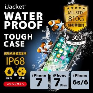 iPhone 8・iPhone7/iPhone8Plus・iPhone7Plus/ 6s・6 ウォータープルーフタフケース スマホケース|pg-a
