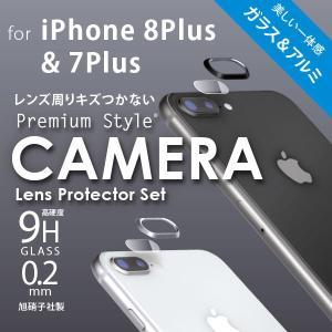 アウトレット品 iPhone 8 Plus/7 Plus カメラレンズ プロテクターセット pg-a