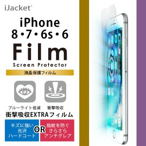 iPhone8/iPhone7/iPhone6s/iPhone6 液晶保護フィルム 衝撃吸収EXTRA 光沢/アンチグレア|pg-a