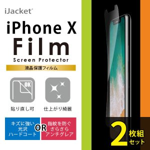 iPhoneX用 液晶保護フィルム 画像鮮明/指紋防止 2枚組|pg-a