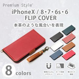 iPhoneX / iPhone8・iPhone7・iPhone6s・iPhone6 フリップカバー PUレザーダメージ加工 スマホケース手帳 シンプル PUレザー|pg-a