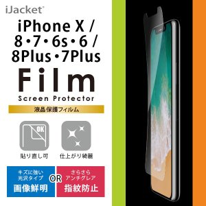 iPhoneX / iPhone8・iPhone7・iPhone6s・iPhone6 / iPhone8Plus・iPhone7Plus  液晶保護フィルム 画像鮮明/指紋防止|pg-a
