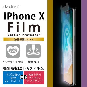iPhoneX用 液晶保護フィルム 衝撃吸収EXTRA 光沢/アンチグレア|pg-a