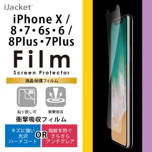 iPhoneX / iPhone8・iPhone7・iPhone6s・iPhone6 / iPhone8Plus・iPhone7Plus  液晶保護フィルム 衝撃吸収 光沢/アンチグレア|pg-a