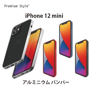iPhone 12 mini用 アルミニウムバンパー|pg-a