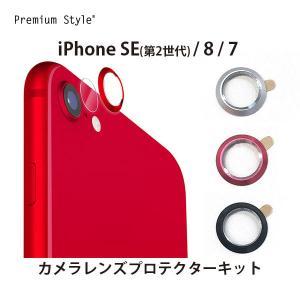 iPhone SE(第2世代)/8/7用 カメラレンズプロテクターキット|pg-a