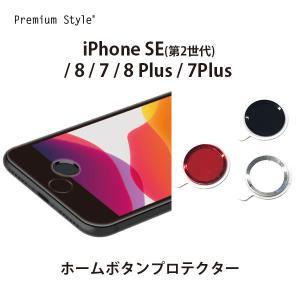 iPhone SE(第2世代)/8/7/8Plus/7Plus用 ホームボタンプロテクター pg-a