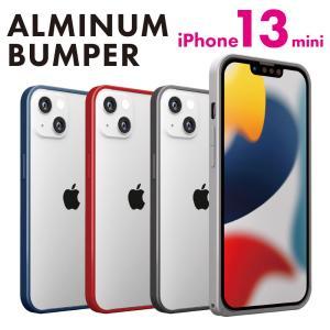 iPhone 13mini用 アルミバンパー|pg-a