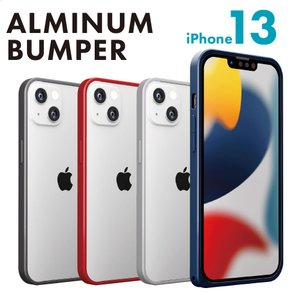 iPhone 13用 アルミバンパー|pg-a