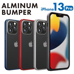 iPhone 13 Pro用 アルミバンパー|pg-a