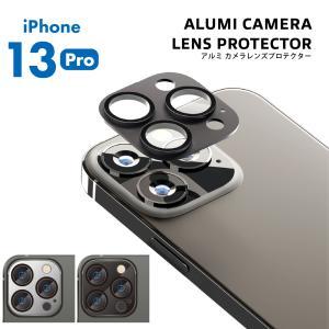iPhone 13 Pro用 カメラレンズプロテクター pg-a
