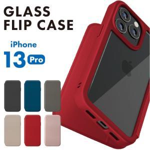 iPhone 13 Pro用 ガラスフリップケース|pg-a