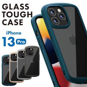 iPhone 13 Pro用 ガラスタフケース ラウンドタイプ|pg-a