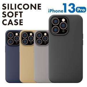 iPhone 13 Pro用 抗菌スリムシリコンケース pg-a