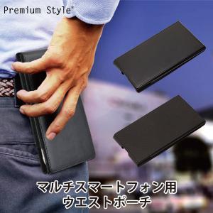 無地マルチスマートフォン用ウエストポーチ PUレザー ナイロン|pg-a