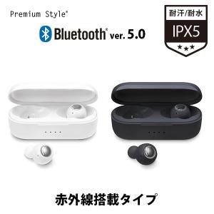 Bluetooth 5.0搭載 トゥルーワイヤレス ステレオイヤホン(赤外線搭載タイプ)|pg-a