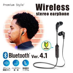 Bluetooth 4.1搭載 ワイヤレス ステレオ イヤホン|pg-a