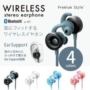 Bluetooth 4.1搭載 ワイヤレスイヤホン ステレオイヤホン イヤーサポート付き ブルートゥース|pg-a