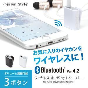 Bluetooth 4.2 搭載 ワイヤレス オーディオレシーバー 3ボタンタイプ|pg-a
