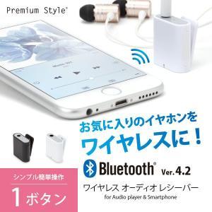 Bluetooth 4.2 搭載 ワイヤレス オーディオレシーバー 1ボタンタイプ|pg-a