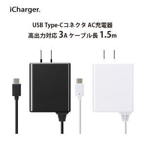 AC充電器 USB TYPE-Cコネクタ|pg-a