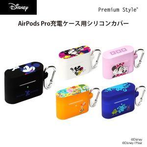 AirPods Pro 充電ケース用シリコンカバー|pg-a