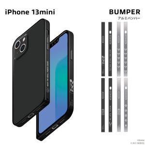 iPhone 13 mini用 アルミバンパー|pg-a