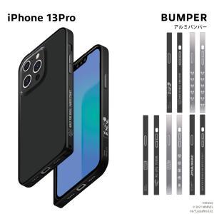 iPhone 13 Pro用 アルミバンパー pg-a