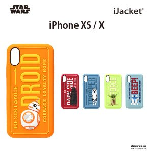 スター・ウォーズキャラクター  iPhoneX用 シリコンケースシリコン キャラクター アイフォンX|pg-a