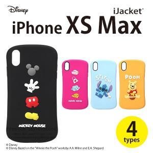 ディズニー iPhoneXSMax アイフォンXSMAX  シリコンケース【ディズニー アイフォンXSMax シリコン】|pg-a