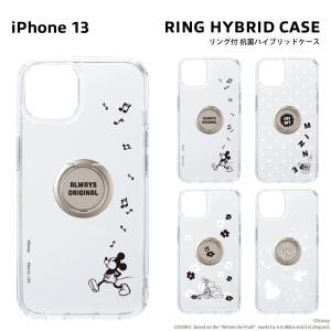iPhone 13 用 リング付 抗菌ハイブリッドケース|pg-a