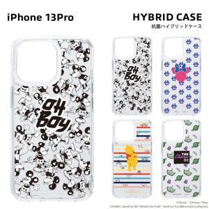 iPhone 13 Pro用 抗菌ハイブリッドケース|pg-a