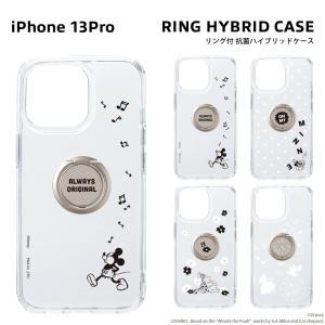 iPhone 13 Pro用 リング付 抗菌ハイブリッドケース|pg-a