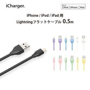 Lightning充電&通信フラットケーブル0.5m|pg-a
