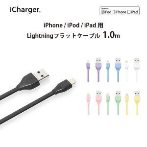 Lightning充電&通信フラットケーブル1.0m|pg-a