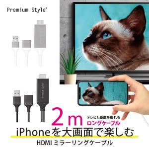 iPhone/iPad用 HDMIミラーリングケーブル 2m|pg-a