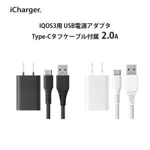 IQOS3用 USB電源アダプタ Type-Cタフケーブル付属|pg-a