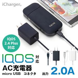アウトレット品 IQOS用 AC充電器 出力2.0A micro USB コネクタ|pg-a
