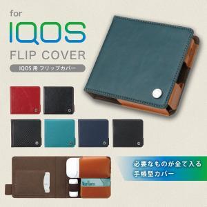 IQOS用 Premium Style フリップカバー