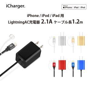 (予約販売)LightningコネクタAC充電器タフケーブルタイプ 2.1A|pg-a