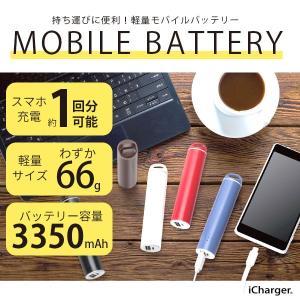 モバイルバッテリー 3350mAh|pg-a
