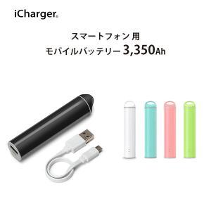 スティック型モバイルバッテリー 3350mAh|pg-a