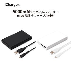 micro USBタフケーブル付き モバイルバッテリー5000mAh|pg-a