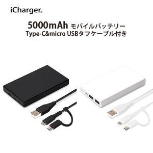 Type-C&micro USBタフケーブル付き モバイルバッテリー5000mAh|pg-a